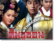 Korean serie : The King and I - Box.2
