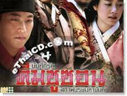 Korean serie : The King and I - Box.3