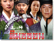 Korean serie : The King and I - Box.4