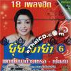 Karaoke VCD : Yui Yardyer - Yui Yum Yum Vol.6