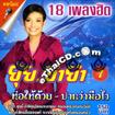 Karaoke VCD : Yui Yardyer - Yui Yum Yum Vol.7