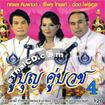 Tossapol & Sriprai & Ord Four S : Koo Boon Koo Buad 4