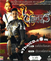 King Naresuan : Episode 1+2 [ VCD ]