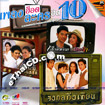 Karaoke VCD : Grammy : Pleng Hot Lakorn Hit - Vol.10