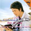 Karaoke VCD : Got Jukkrapun : Jark Jai Tee Ruk Ter - Vol.2