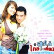 Thai TV serie : Sapai Klai Puen Tiang [ DVD ] (Ann Thongprasom)