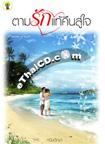 Thai Novel : Tarm Ruk Tae Kuen Soo Jai