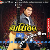 Karaoke VCD : Noo Metre - Jumbo Hit