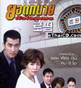 Korean serie : Law Firm