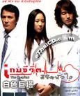 Taiwanese serie : The Hospital - Box.1
