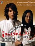 Taiwanese serie : The Hospital - Box.3