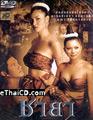 Chaya [ DVD ]