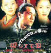Wu Yen [ VCD ]