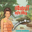 Collectibles Records Vol.61 : Ruangthong Thonglumtom