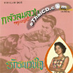 Collectibles Records Vol.62 : Ruangthong Thonglumtom