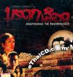 Ang Pamana : The Inheritance [ VCD ]