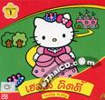 Hello Kitty's Furry Tale Theater : Vol.1-5