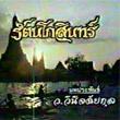 Thai TV serie : Ratta-Na-Ko-Sin [ DVD ]