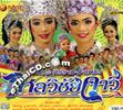 Li-kay : Sornram Narmpetch - Hon Wichai Kavee