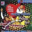 Karaoke VCD : Poifai Malaiporn & Kummord Pornkhundej - Koo Hot Koo Hit
