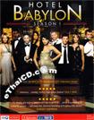 Hotel Babylon : Season 1 [ DVD ] (2 Discs : Boxset)