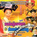 HK serie : Princess Huai Yu - Box 1