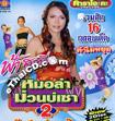 CD+Karaoke VCD : Fah Supawee - Morlum Muang Bor Sao Vol.2