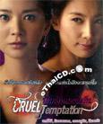 Korean serie : Cruel Temtation [ DVD ]