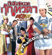 The Lady Iron Chef [ VCD ]