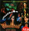 Dark Devil [ VCD ]
