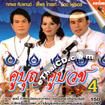 Karaoke VCD : Tossapol & Sriprai & Ord Four S - Koo Boon Koo Buad 4