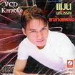 Karaoke VCD : Man Maneewan - Ya larng plae jai