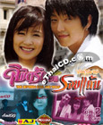 Korean serie : Time Between Dog And Wolf - Box.2 [ DVD ]