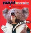 Executive Koala [ VCD ]