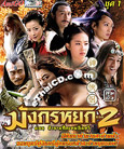 HK serie : The Return of the Condor Heroes 2006 - Box 1