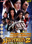 HK serie : The Return of the Condor Heroes 2006 - Box 2