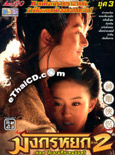 HK serie : The Return of the Condor Heroes 2006 - Box 3