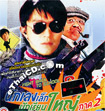 Fight Back To School 2 [ VCD ]