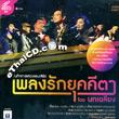 Concert VCDs : Pleng Ruk Yook Kita by Nok Cha-lieng