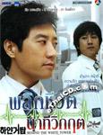 Korean serie : Behind the White Tower - Box.2