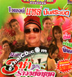 CD+VCD : Waiphoj Phetsuphane - Medley 3 Cha