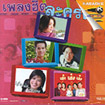 Karaoke VCD : Pleng hit - Lakorn dunk