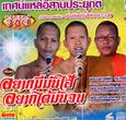 VCDs : Thed Lae Esarn Prayook : Yark Mee Mun Hai Yark Dai Mun Jon