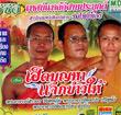 VCDs : Thed Lae Esarn Prayook : Hed Boon Ha Jaek Kaaw Hai