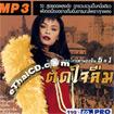 MP3 : Nittaya Boonsungnern - Special 5 in 1 - Tud Jai Luem