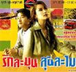 Thai TV serie :  Ruk Lamun Loon Lamai [ DVD ]