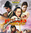 A Chinese Odyssey 1 [ VCD ]