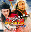 A Chinese Odyssey 2 [ VCD ]