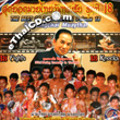 Muay Thai : The best of OneSongChai - Vol.18