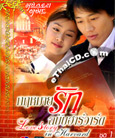 Korean serie : Love Story in Harvard - Box.1